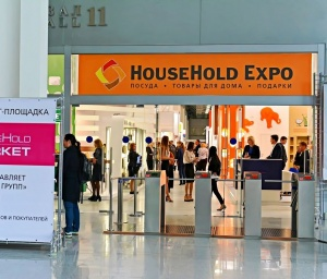 Participation in the HouseHold Expo September 12, 2017